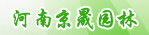 河南京晟园林工程有限公司北京分公司