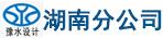 河南省水利勘�y�O�研究有限公司湖南分公司