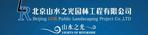 北京山水之光万森彩票app下载工程有限万森彩票app