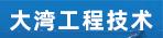 广东大湾工程技术有限公司