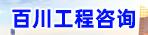 南昌百川工程咨询有限公司