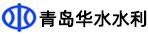 青岛华水水利设计有限公司