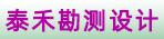 梅州市泰禾勘测设计有限公司