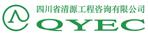 四川省清源工程咨询有限公司