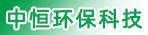 东莞市中恒环保科技有限公司