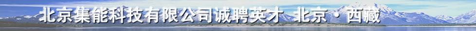 北京集能科技有限公司