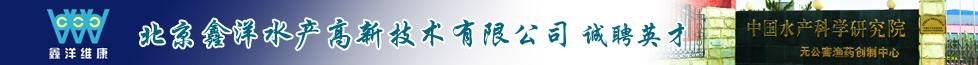 北京鑫洋水产高新技术有限公司