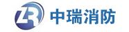 江西省中瑞消防安全�z�y有限公司