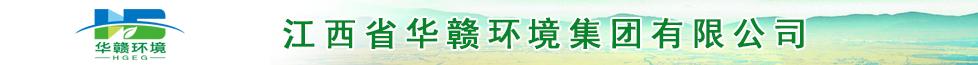 江西省华赣环境集团有限公司
