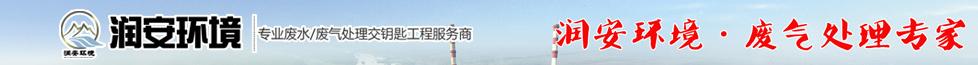 杭州��安�h境工程有限公司