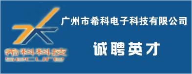 广州市希科电子科技有限公司