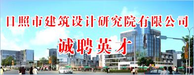 日照市建筑设计研究院有限公司