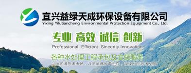 宜兴益绿天成环保设备有限公司