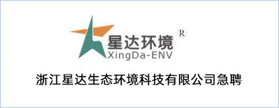 浙江星�_生�B�h境科技有限公司
