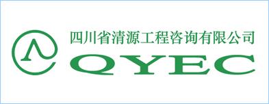 四川省清源工程咨�有限公司