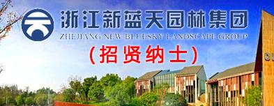 杭州蓝天园林生态科技股份bt365体育投注手机版_365体育投注比分网_bet365体育投注地